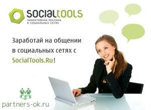 socialtools - заработай в соц.сетях