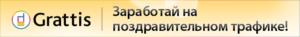 grattis ru как заработать