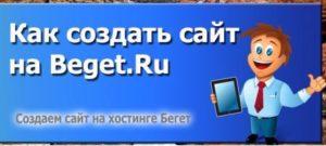 Регистрация на хостинге по реф.ссылке = сайт бесплатно