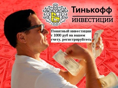 инвестиции + 1000 рублей на ваш счет
